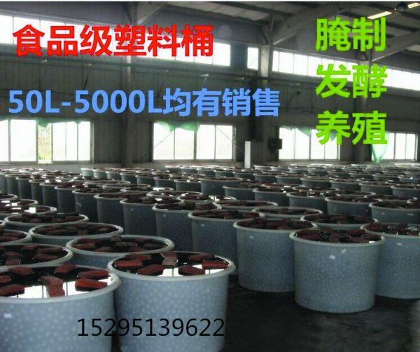 辽宁塑料圆桶pe养殖桶供应食品级腌制桶发酵桶