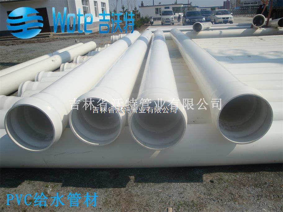 长春生产PVC给水管的生产厂家