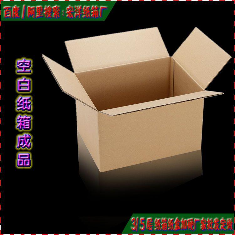 中山包装纸箱定做,纸箱纸盒批发,加强加硬纸箱厂家直销价格