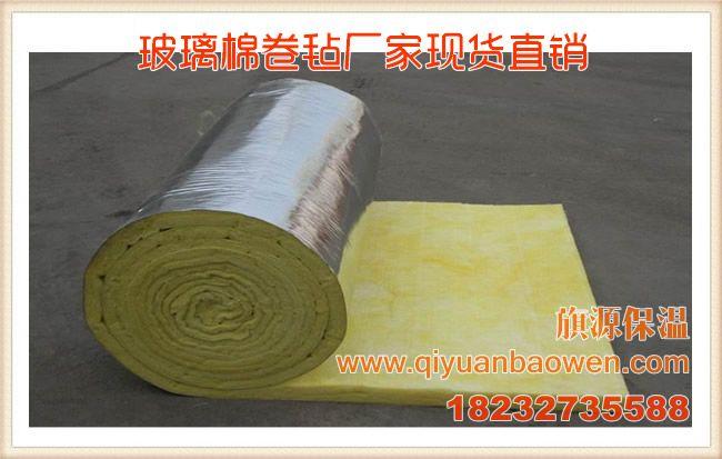 保温玻璃棉卷毡厂家玻璃棉卷毡生产厂家保温玻璃棉卷毡生产厂家旗源保温