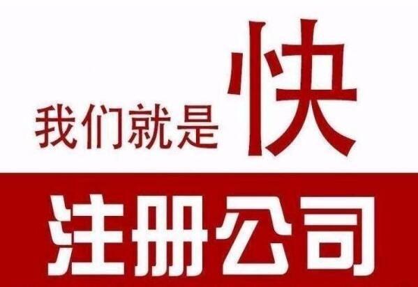 郑州注册公司,代理记账