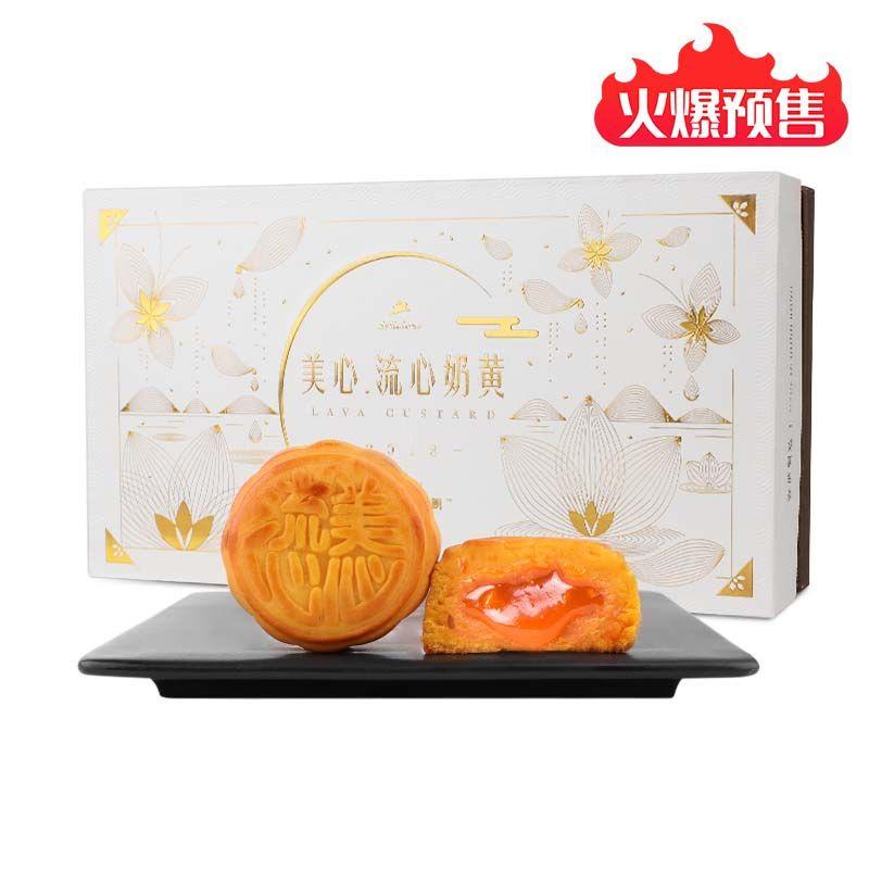 【预售】美心流心奶黄月饼