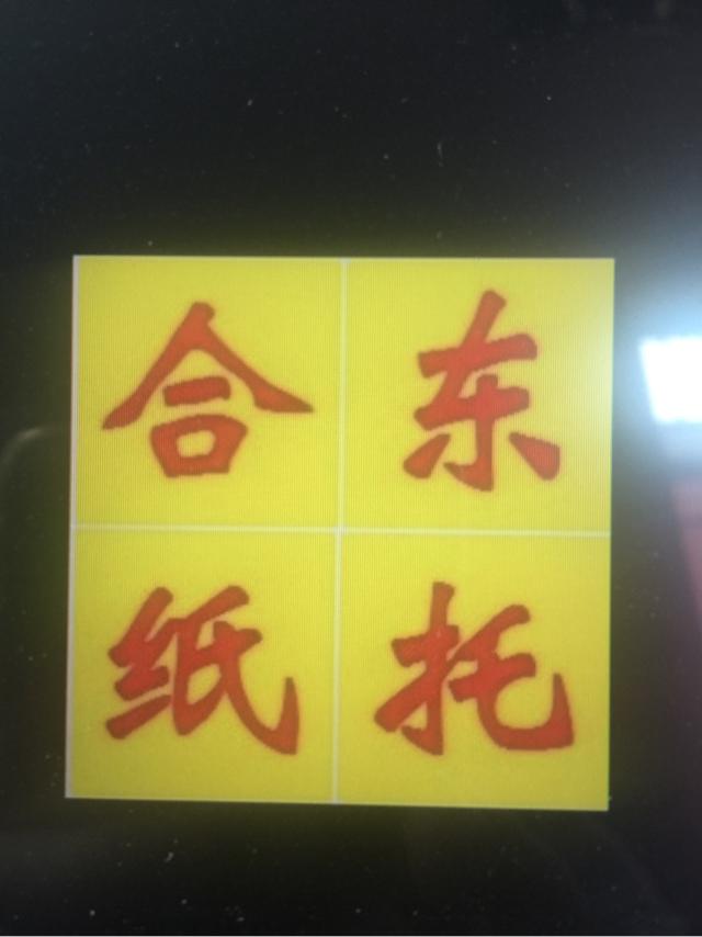 东莞市合东纸托制品有限公司